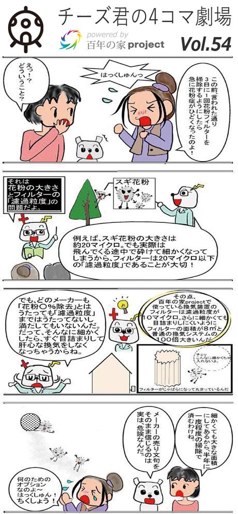 岡崎市で新築の注文住宅を建てるなら百年の家54