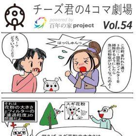 岡崎市で新築の注文住宅を建てるなら百年の家54s