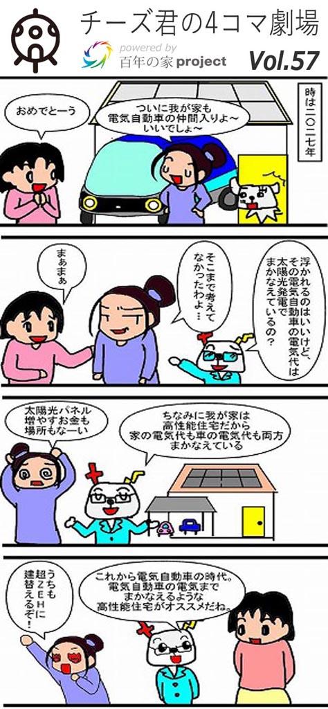 岡崎市で新築の注文住宅を建てるなら百年の家57