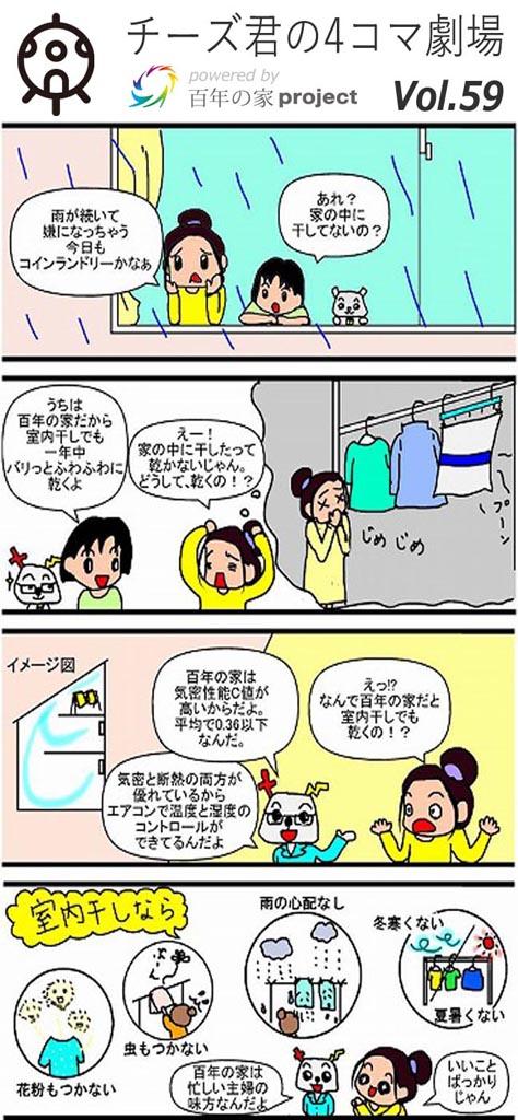 岡崎市で新築の注文住宅を建てるなら百年の家59s