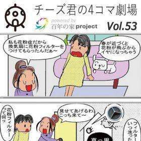 岡崎市で新築の注文住宅を建てるなら百年の家53s