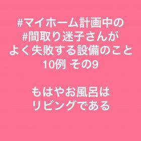 岡崎市で新築の注文住宅を建てるなら百年の家s9