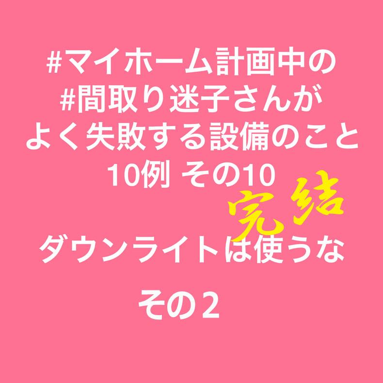 岡崎市で新築の注文住宅を建てるなら百年の家190426-10