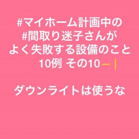 岡崎市で新築の注文住宅を建てるなら百年の家s10-1