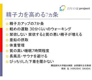 岡崎市で新築の注文住宅を建てるなら百年の家190429-3