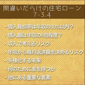 愛知県岡崎市の住宅ローンの金利10月