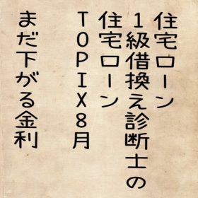 愛知県岡崎市の住宅ローンの借り方、返し方201908