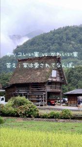 岡崎市で新築の注文住宅を建てるなら百年の家20191022