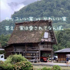 岡崎市でデザイン住宅なら百年の家