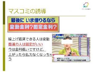 愛知県岡崎市の住宅ローンの金利相談1031