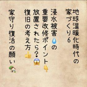 岡崎市で台風に強い家なら百年の家