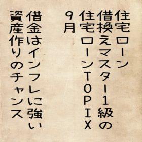 愛知県岡崎市の住宅ローンの借り方、返し方9月