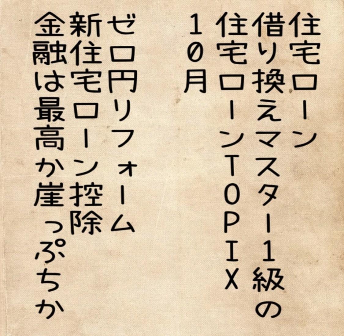 愛知県岡崎市の住宅ローンの借り方、返し方10月