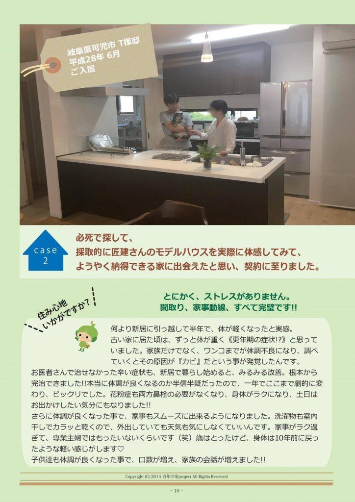 愛知県岡崎市でマイホーム注文住宅ならお客様レビュー10
