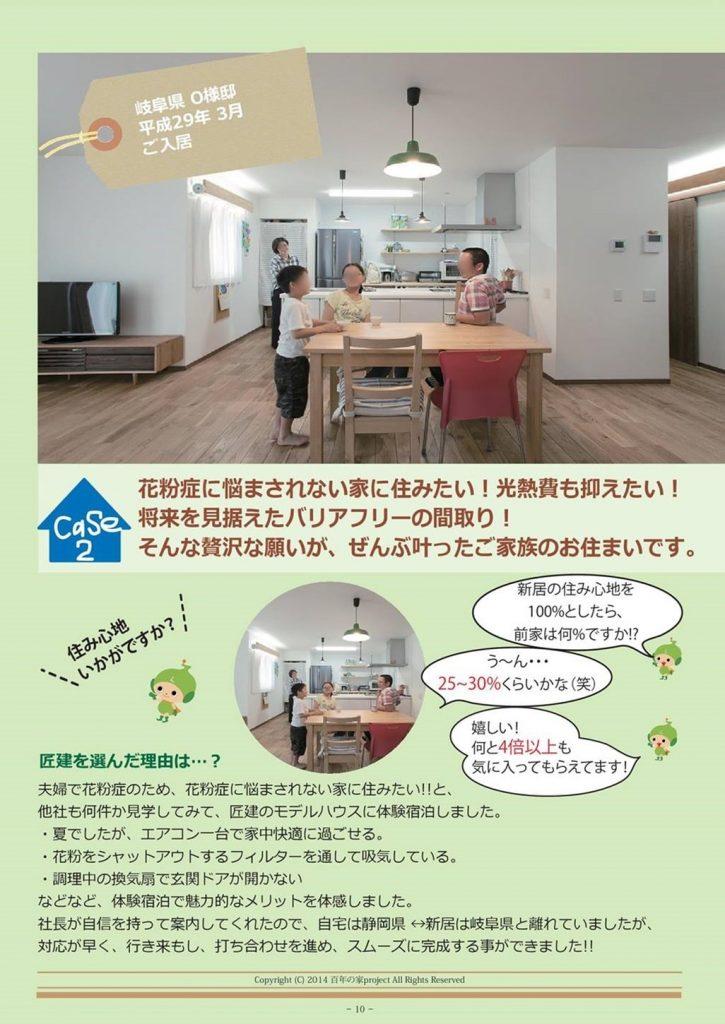 愛知県岡崎市でマイホーム注文住宅ならお客様レビュー11