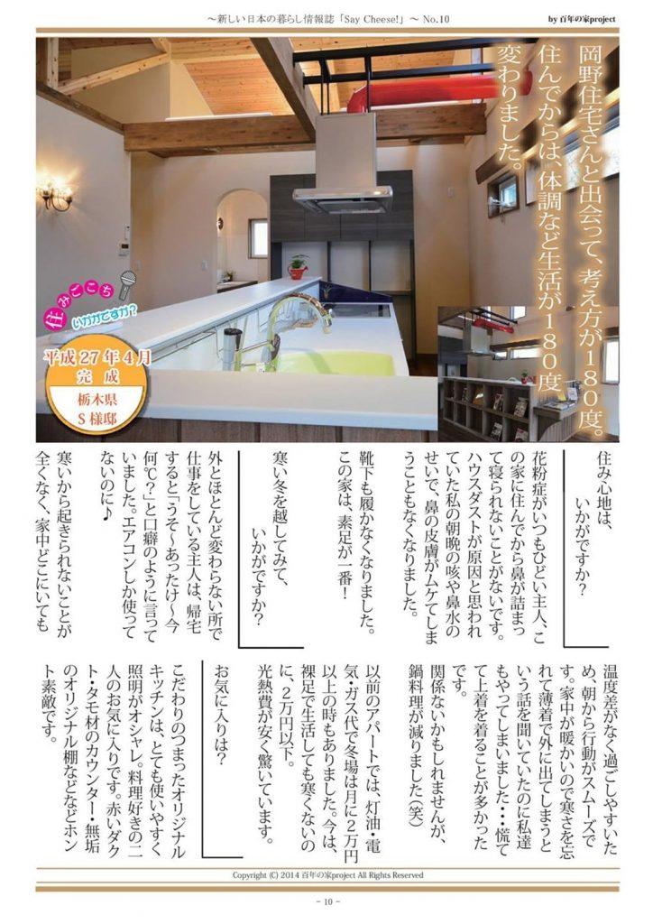 愛知県岡崎市でマイホーム注文住宅ならお客様レビュー12