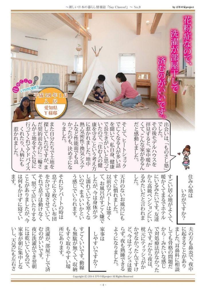 愛知県岡崎市でマイホーム注文住宅ならお客様レビュー13