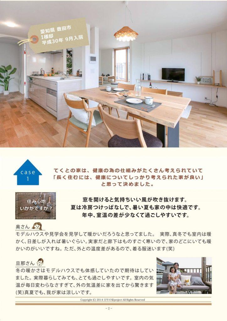愛知県岡崎市でマイホーム注文住宅ならお客様レビュー1