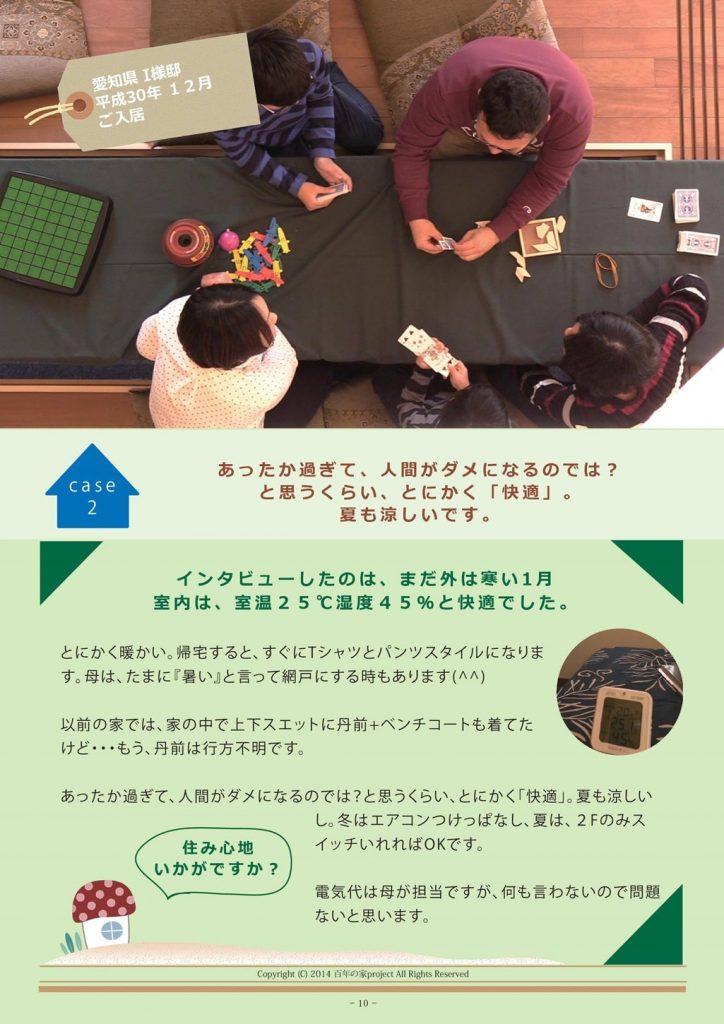 愛知県岡崎市でマイホーム注文住宅ならお客様レビュー2