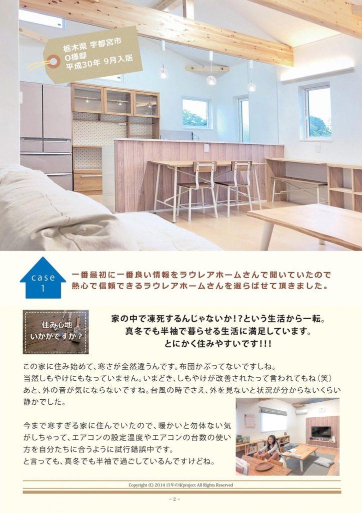 愛知県岡崎市でマイホーム注文住宅ならお客様レビュー3
