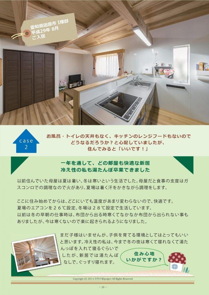 愛知県岡崎市でマイホーム注文住宅ならお客様レビュー4