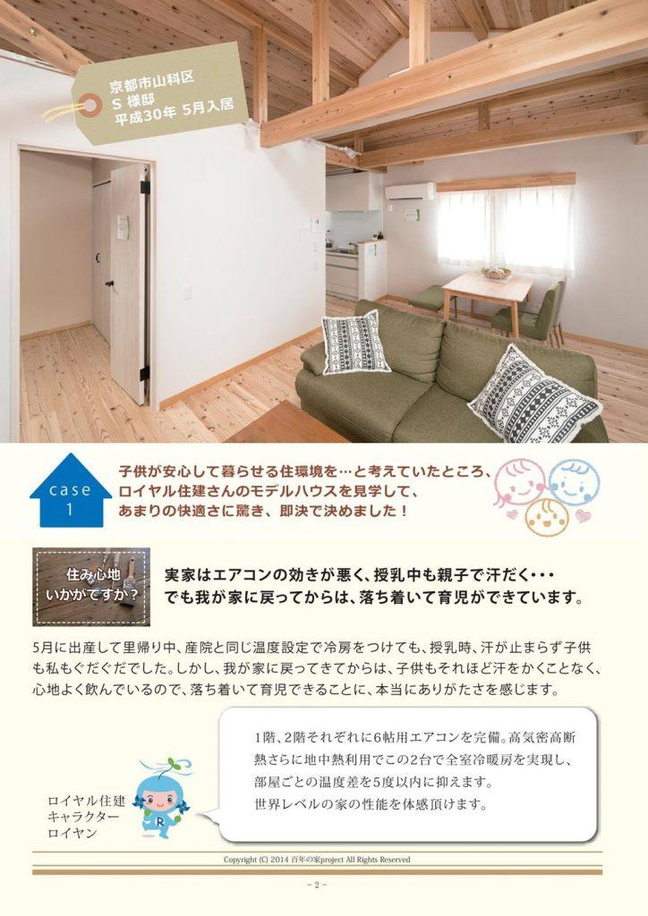愛知県岡崎市でマイホーム注文住宅ならお客様レビュー5