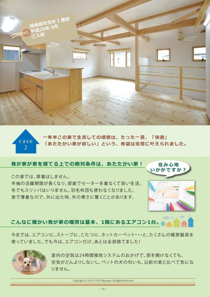 愛知県岡崎市でマイホーム注文住宅ならお客様レビュー6