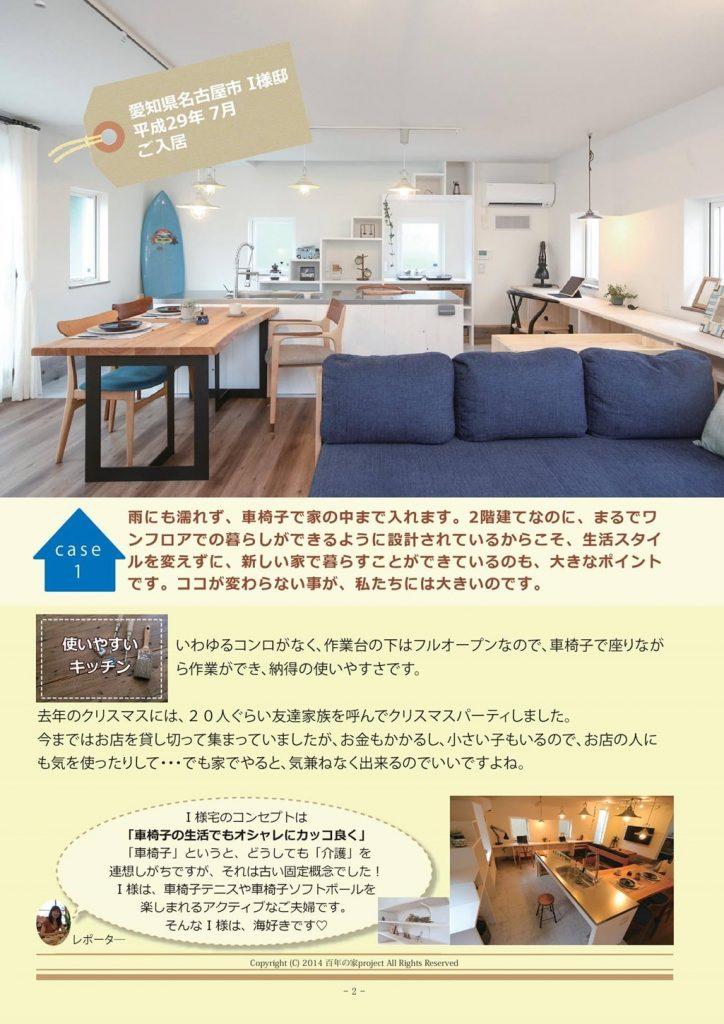 愛知県岡崎市でマイホーム注文住宅ならお客様レビュー7