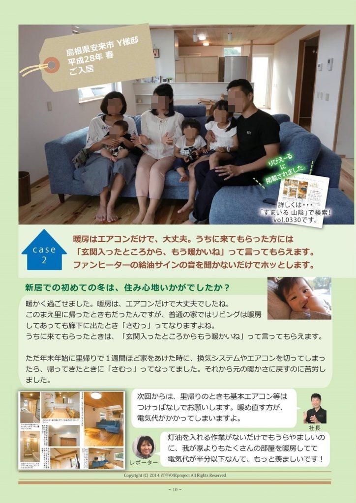 愛知県岡崎市でマイホーム注文住宅ならお客様レビュー8