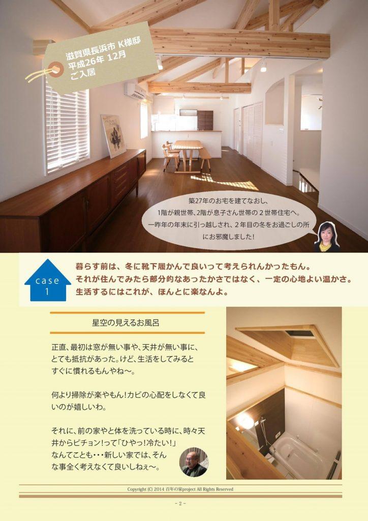 愛知県岡崎市でマイホーム注文住宅ならお客様レビュー9