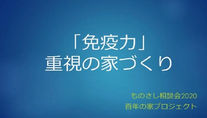 愛知県岡崎市のマイホーム選びの家づくりセミナー