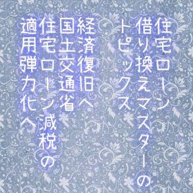 愛知県岡崎市の住宅ローンの借り方、返し方2020年6月