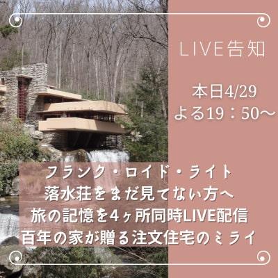 岡崎市で建築家が建てるなら百年の家プロジェクト