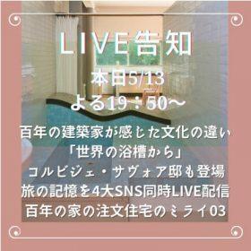 岡崎市でお風呂の間取りなら百年の家プロジェクト