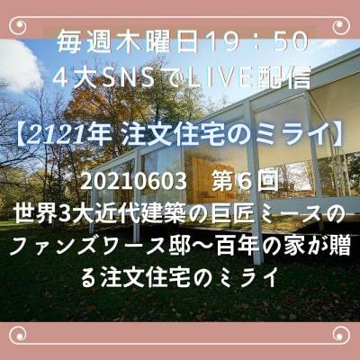 岡崎市でミースなら百年の家プロジェクト