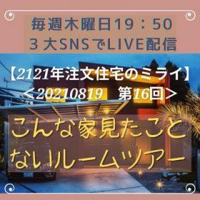 岡崎市から贈る百年の家プロジェクトのルームツアー