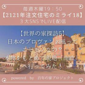 岡崎市でプロヴァンス風なら百年の家プロジェクト