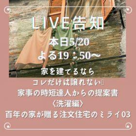 岡崎市で家事楽な家づくりなら百年の家プロジェクト