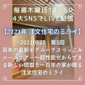岡崎市でルームツアーなら百年の家プロジェクト